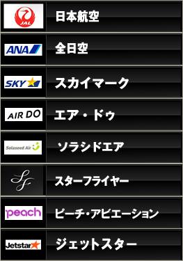 航空会社一覧