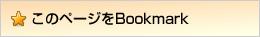 このページをBookmark