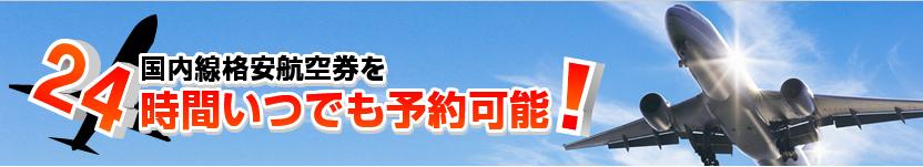 国内線格安航空券を24時間いつでも予約可能!